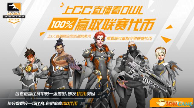 网易CC直播解锁观赛新玩法 100%领守望先锋联赛代币