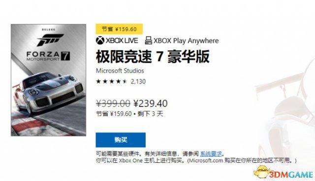 《极限竞速7》国服Win10商城五折优惠 售价124.5元