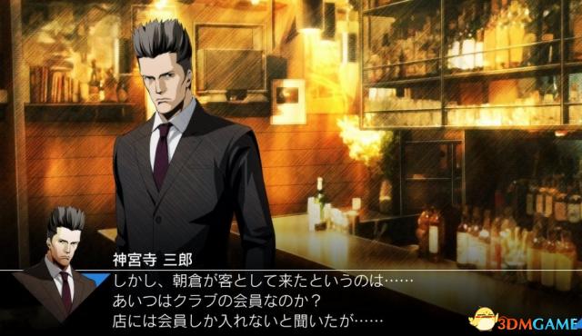 系列新作 《侦探神宫寺三郎:眼睛棱镜》 8.9日发售