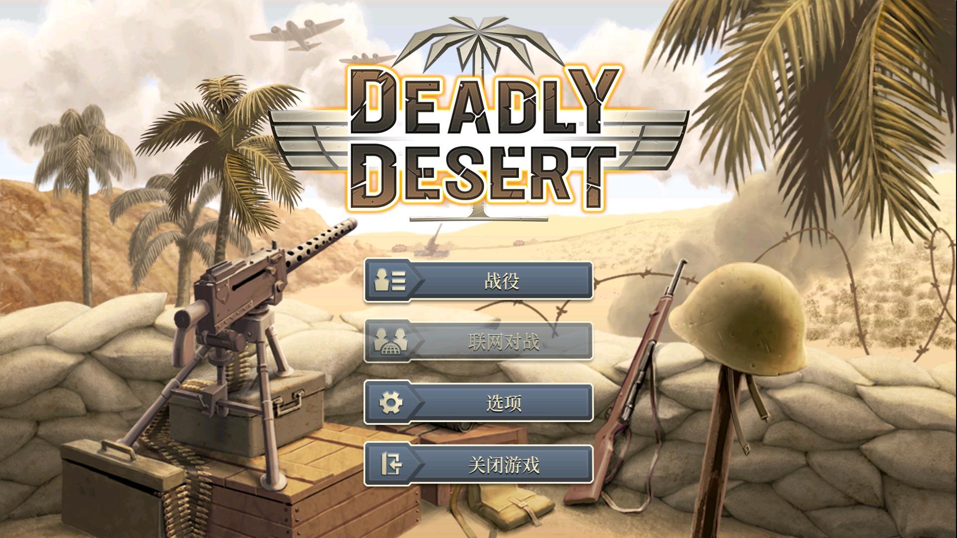 1943致命沙漠 中文截图