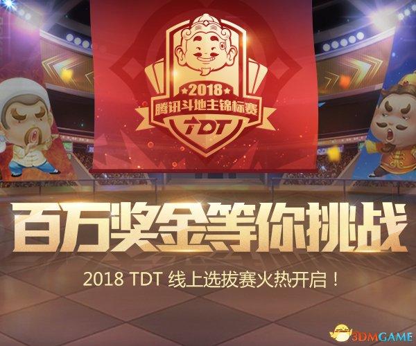 2019TDT火热开战,百万奖金等你来赢!