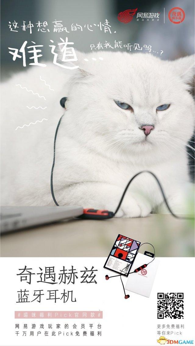 网易游戏520线上献礼:送什么由你Pick!