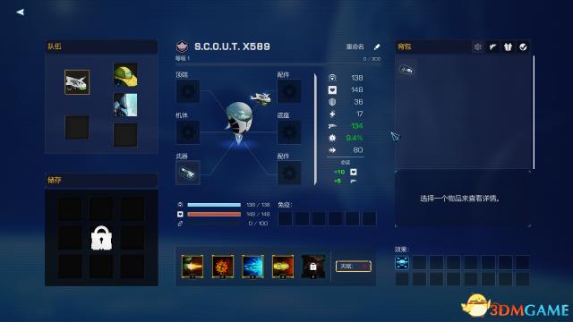 打造机器人军团 《机甲核心》中文试玩版放出