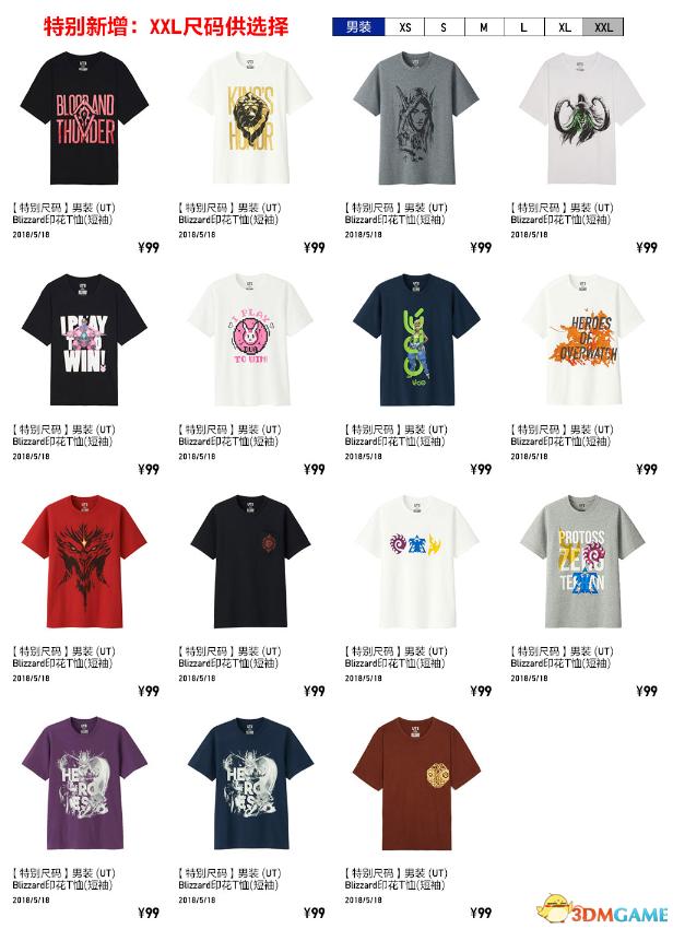 优衣库X暴雪合作T恤已上架开卖 爆款大码已断货