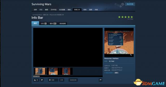 火星求生Steam创意工坊精品MOD推荐