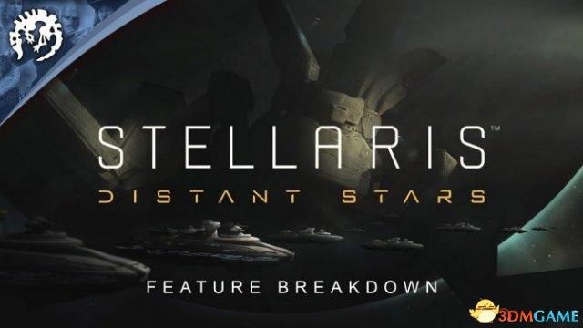 """《群星》全新DLC""""远星""""分析宣传片展示相关特性"""