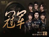 《英雄》2018季中赛RNG夺冠 3:1战胜韩国KZ