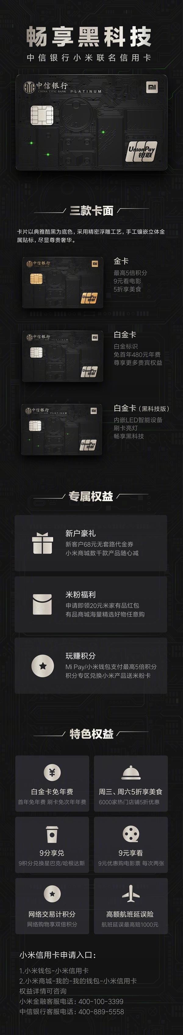 小米首发实体信用卡内嵌LED:刷卡之后就亮灯
