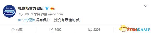 安德拉NG在MSI季中赛夺冠之后,冈本天秀操作蹭热