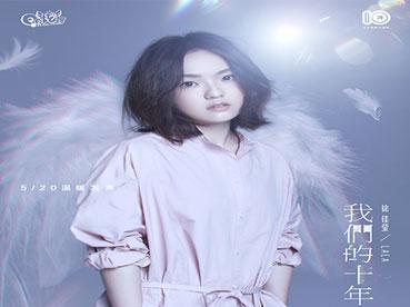 QQ炫舞十周年纪录片 《炫舞的青春物语温暖上线》