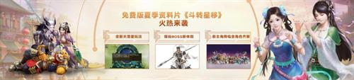 大话西游2亮相520游戏热爱日 产品新动态震撼首曝