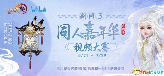 剑网3九周年视频大赛开启 新赛季技改今晚全网直播