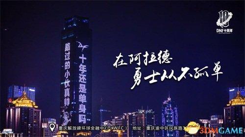 玩家们心中的女神NPC赛丽亚在上海环球港对大家送上每日问候,DNFer十年来的记忆也在不断发酵升温有爱的阿拉德吸引