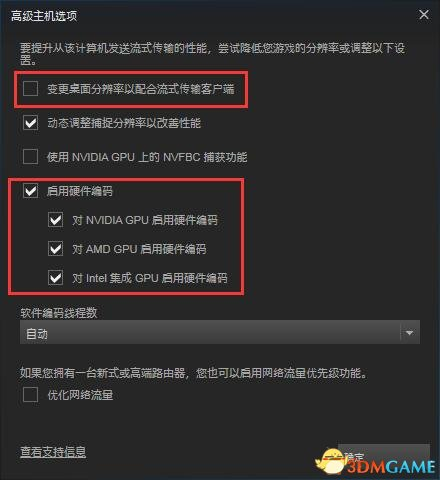 steam Link App流式传输应用测试版[附教程]