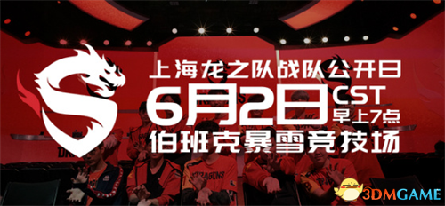 布里吉塔改变比赛环境,上海龙6月迎来第二次公开日