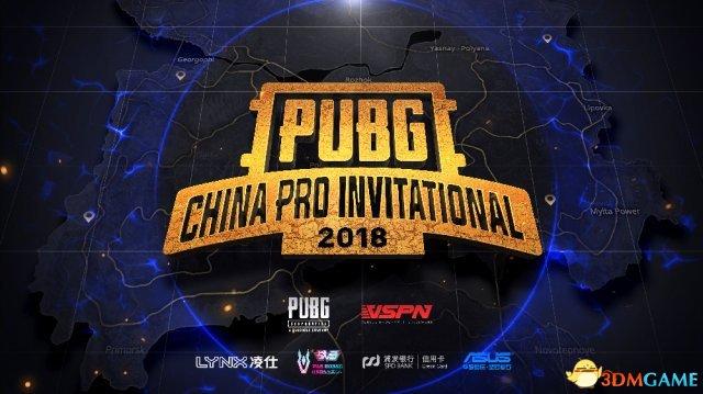 <b>《绝地求生》中国职业邀请赛预选赛分组信息出炉</b>