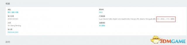 《战地5》确认支持简体中文 PC版最低配置曝光