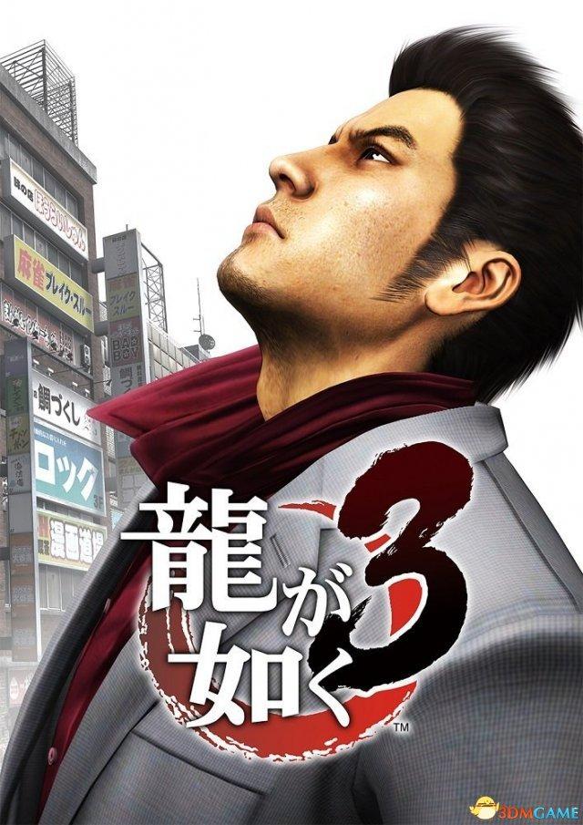 <b>波多野结衣出镜!PS4《如龙3》首个高清预告片</b>