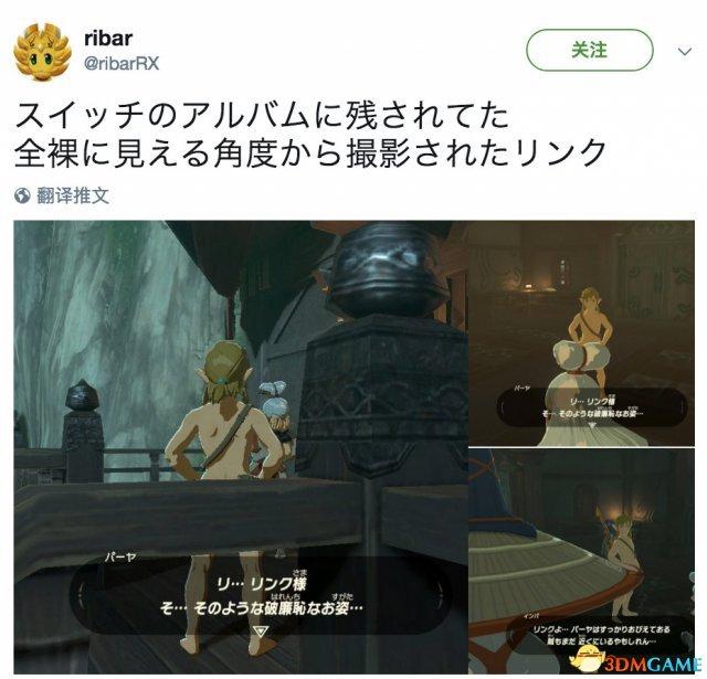 """游戏新消息:塞尔达传说林克""""全裸照""""放出角度非常好"""