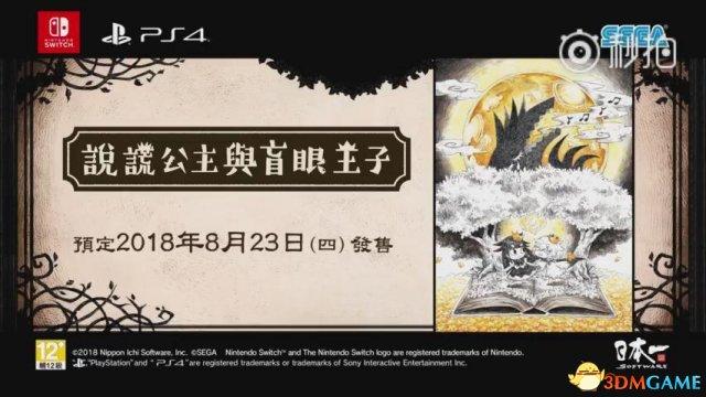 《说谎公主与失明王子》繁中版公布 预计8.23发售
