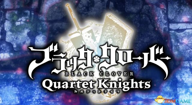 游戏新消息:PS4黑色五叶草骑士四重奏新原创故事公开
