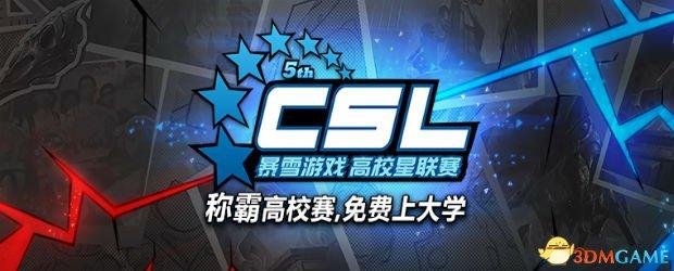 暴雪游戏 5月27日高校星联赛春季总决赛正式打响!