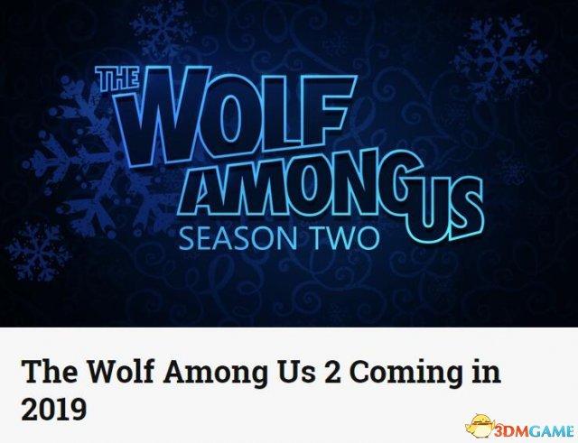 游戏新消息:我们身边的狼第二季将跳票至2019年推出
