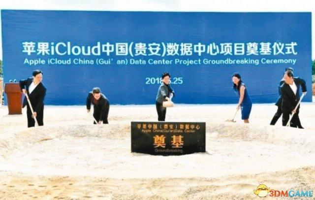苹果中国数据中心本周奠基 落户贵州贵安新区