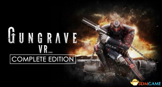 PSVR《槍墓VR完全版》8月23日發售 限定版公開
