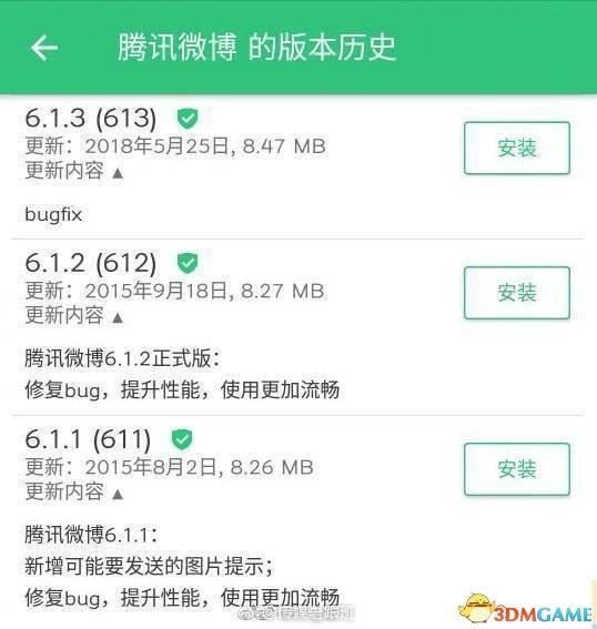 騰訊微博App低調更新 沉寂三年之后引發復活猜測