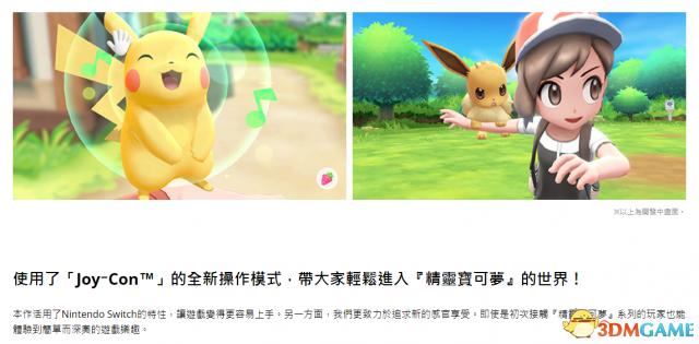 《精灵宝可梦Let\'s Go》 繁中官网上线 同步发售