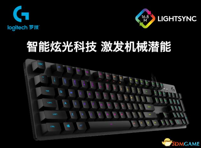 罗技机械游戏键盘全新机械按键轴震撼问世!