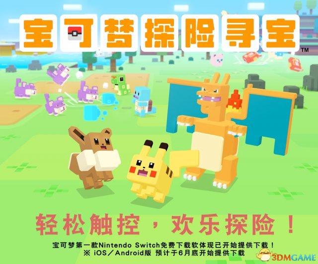 《宝可梦探险寻宝》 Switch版港服已开启免费下载
