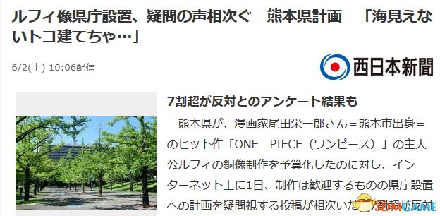 海贼王看不到海!熊本县欲建路飞铜像遭民众反对