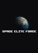 太空精英部队 英文免安装版