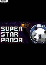 超级明星熊猫 官方简体中文免安装版