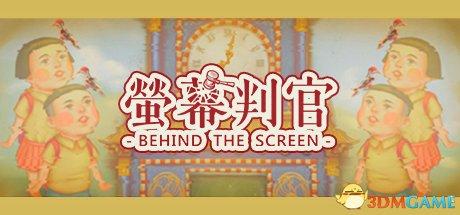 现实题材 创意台湾游戏《荧幕判官》Switch版公布