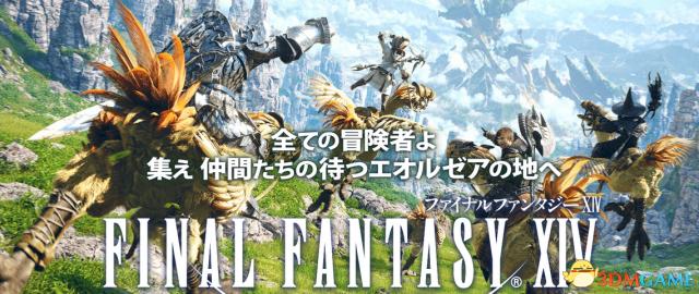 诡异美形《最终幻想14》4.3月下之华最新蛮神公开