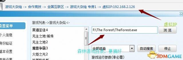 森林如何联机 游戏联机设置教程