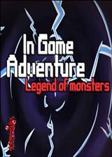 冒险游戏:怪兽传奇 英文免安装版