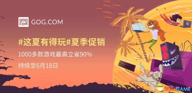 GOG平台开启夏日游戏大促销 1000款游戏最低一折
