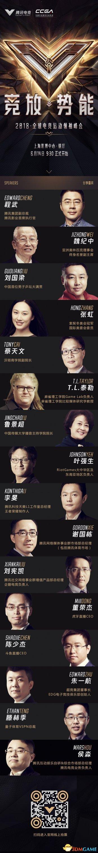 全球电竞运动领袖峰会暨腾讯电竞发布会14日即将开幕