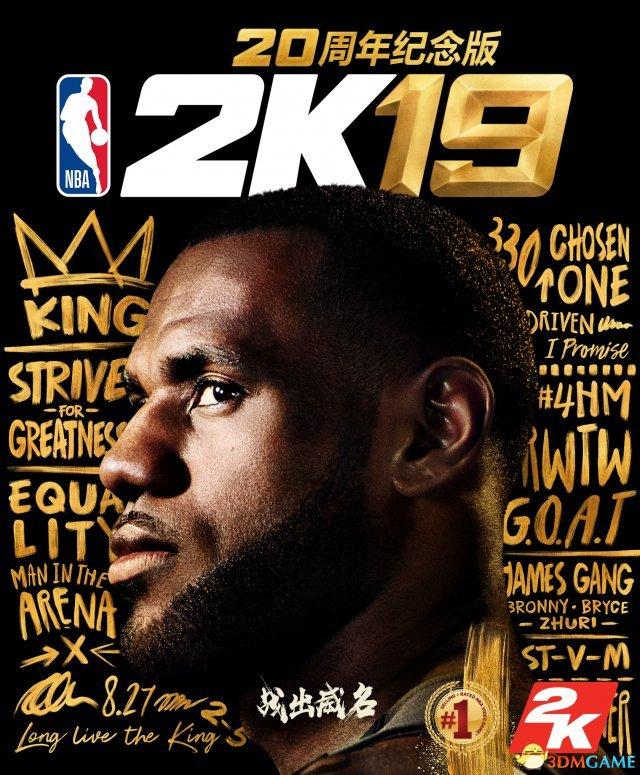 <b>《NBA 2K19》公布 周年纪念版封面由詹姆斯担任</b>