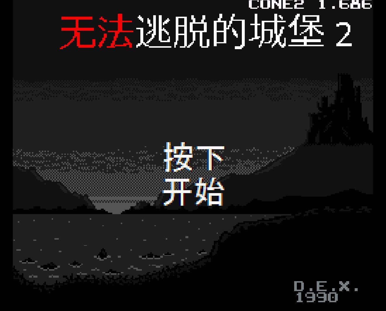 无法逃离的城堡2 中文截图