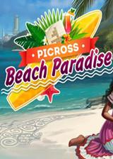 绘图方块:海滩天堂 英文免安装版