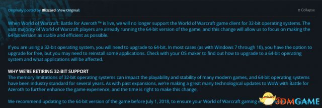 注意!魔兽客户端将在今夏停止支持32位操作系统