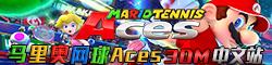 马里奥网球Aces专题
