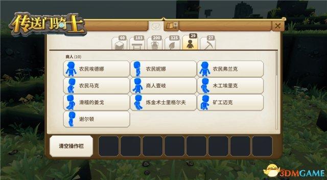 《传送门骑士》曝创造模式新版本 高考结束就能玩