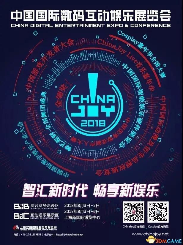 2019ChinaJoyBTOB及同期会议证件购买优惠期将截止!