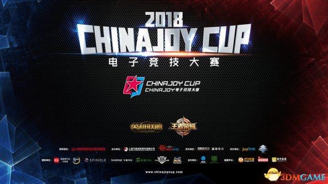 2019ChinaJoy电子竞技大赛上海赛区A组胜负已出